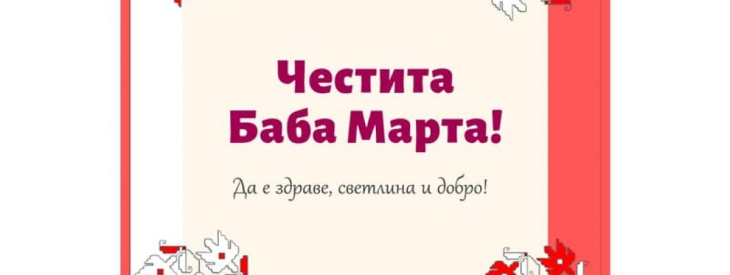 БАБА МАРТА!