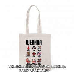 Памучна чанта с шевица 021