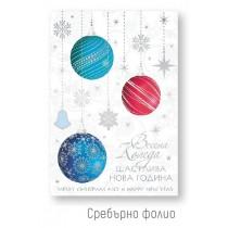 Картичка Коледни играчки - сребърно фолио