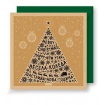 Картичка Весела Коледа с Елха - квадрат