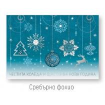 Картичка Весела Коледа - сребърно фолио