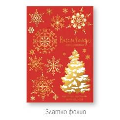 Картичка Весела Коледа - златно фолио