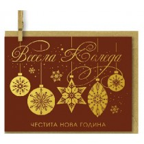 Коледна Картичка Весела Коледа