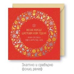 Коледна картичка Весела Коледа - квадрат