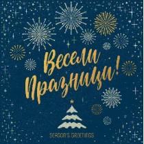 Коледна картичка Весели празници - квадрат