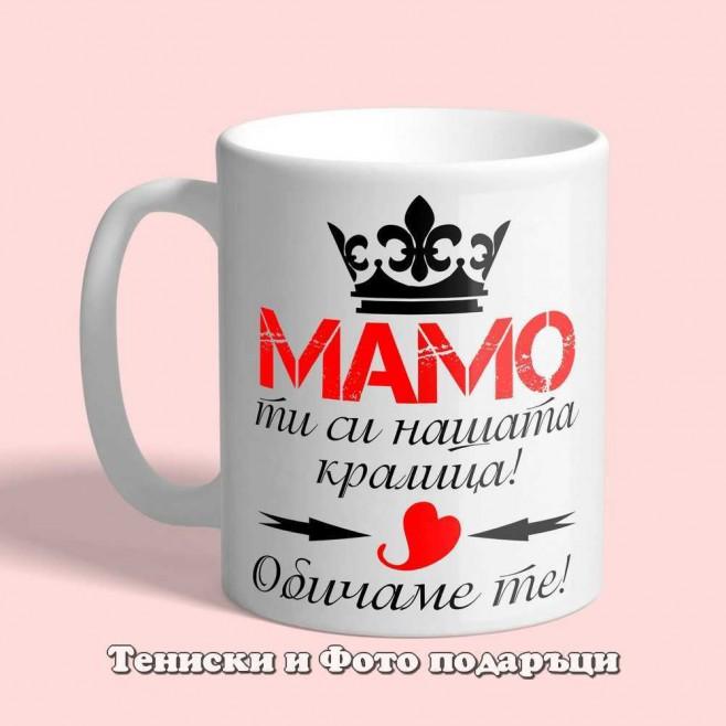 Чаша Мамо ти си нашата кралица