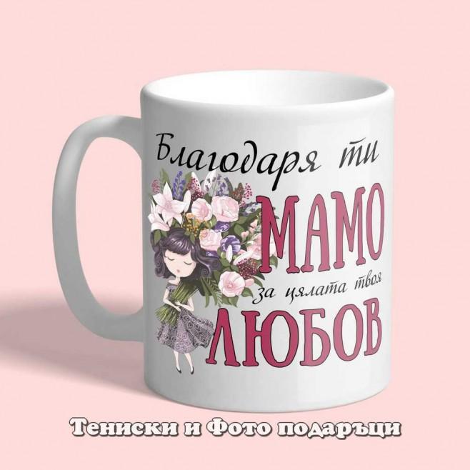 Чаша Благодаря ти, Мамо