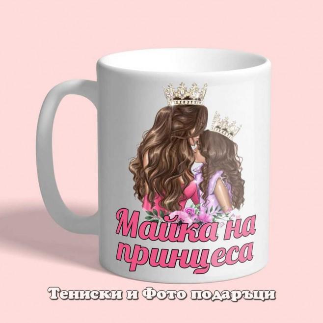 Чаша Майка на принцеса