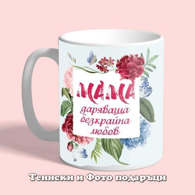 Чаша Мама = Безкрайна Любов