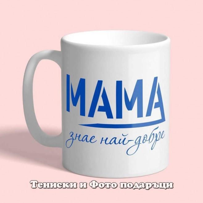 Чаша Мама знае най-добре
