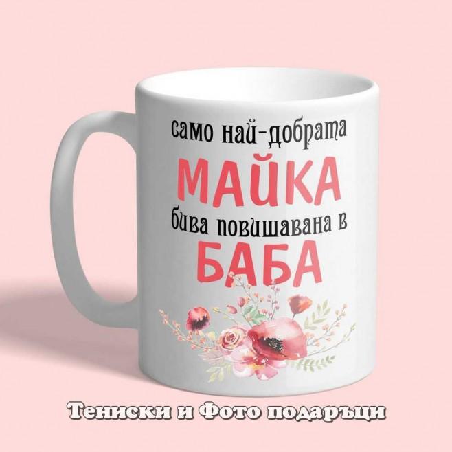 Чаша Най-добрите майки биват повишени в Баби