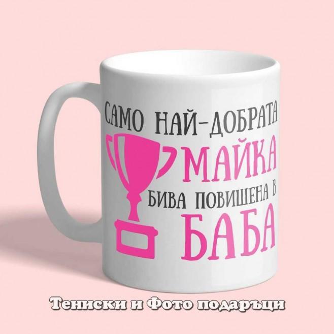 Чаша Само най-добрата майка...