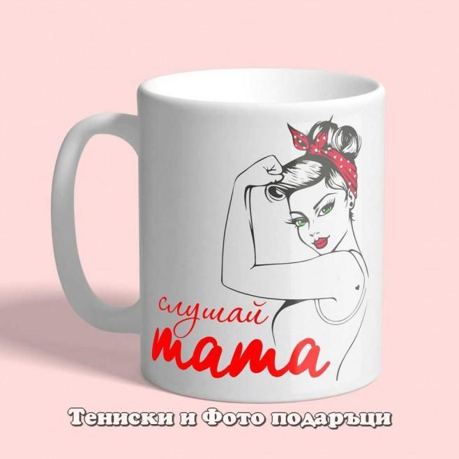 Чаша Слушай Мама