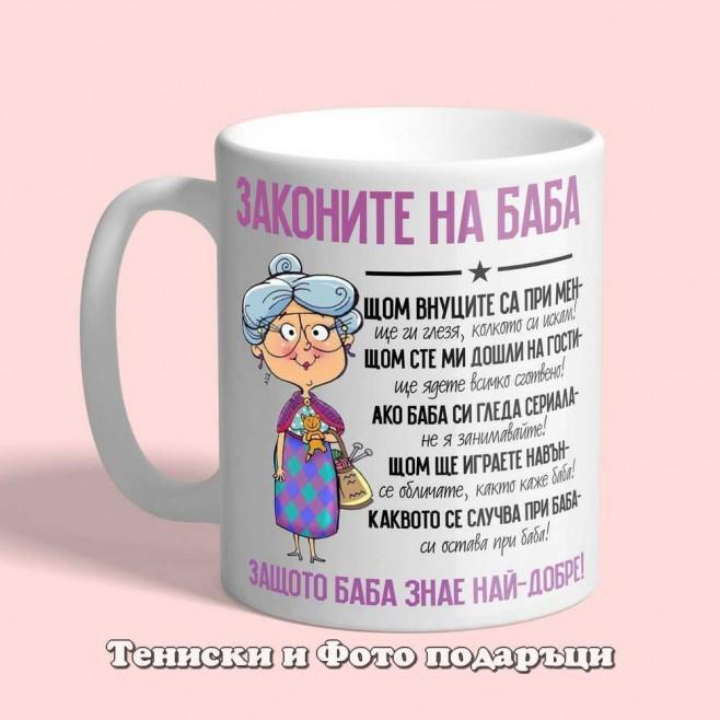 Чаша Законите на Баба