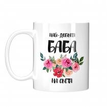 Чаша Най-добрата Баба на света