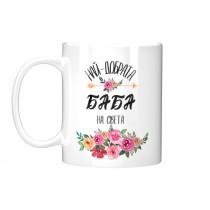Чаша Най-добрата Баба на света - модел 2