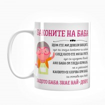 Чаша Законите на Баба - модел 2