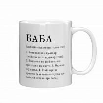 Чаша подарък за Баба