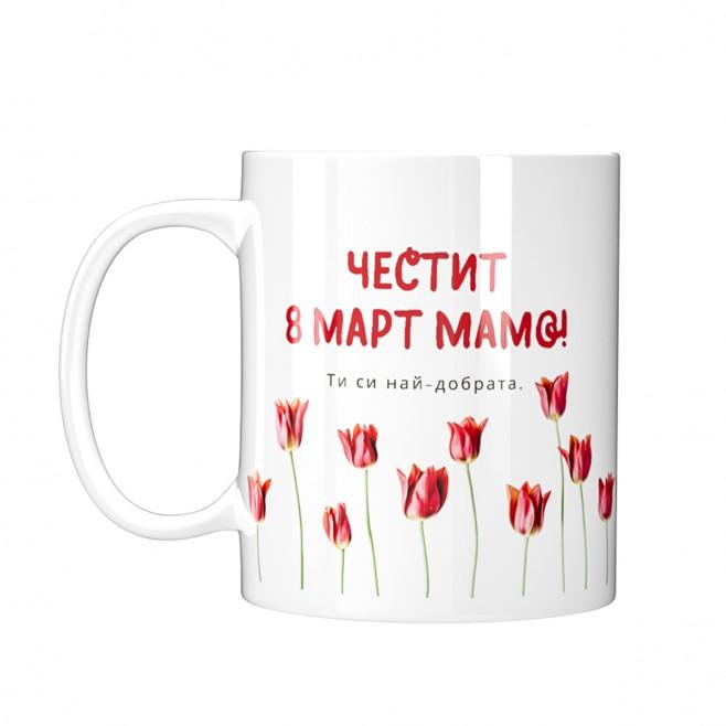 Чаша Честит 8 март - модел 2