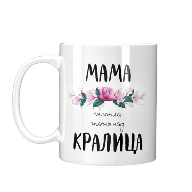 Чаша Мама е повече от Кралица  - модел 1