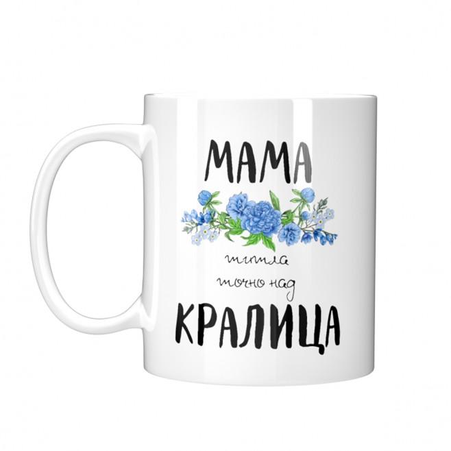 Чаша Мама е повече от Кралица  - модел 2