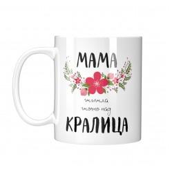 Чаша Мама е повече от Кралица  - модел 3