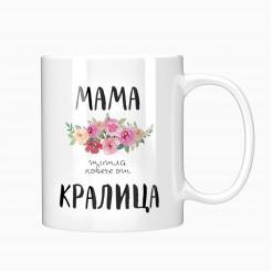 Чаша Най-добрата майка на света - модел 4