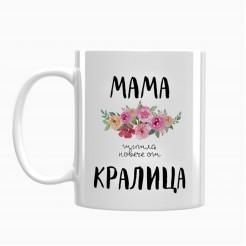 Чаша Мама е повече от Кралица  - модел 4