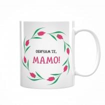 Чаша Обичам те, мамо - модел 2