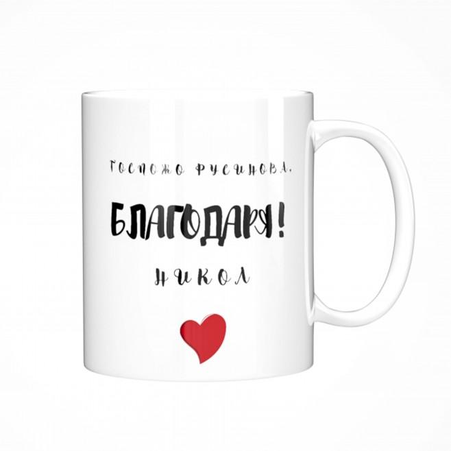 Чаша подарък за Учителка  - БЛАГОДАРЯ