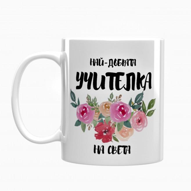 Чаша подарък за Учителка  - БЛАГОДАРЯ - модел 2
