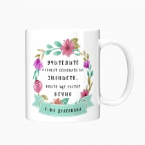 Чаша подарък за Учителка  - Семената на Знанието - модел 2
