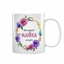 Чаша Най-добрата майка на света - модел 3