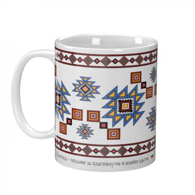 Чаша Канатица - Пожелание за Благополучие и Щастие