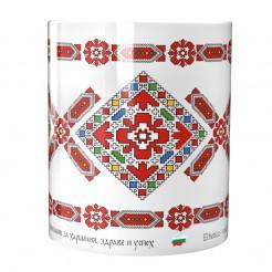 Чаша Червена Елбетица - пожелание за Благоденствие и Хармония