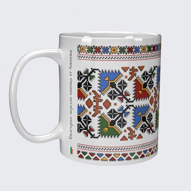 Чаша Елица, украсена с българска шевица от Ловешки регион