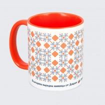 Чаша с Шевица от Добрич • оранжева