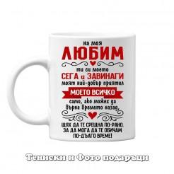 """Чаша за Свети Валентин """"На моя любим - ти си всичко за мен"""" • 4 модел"""