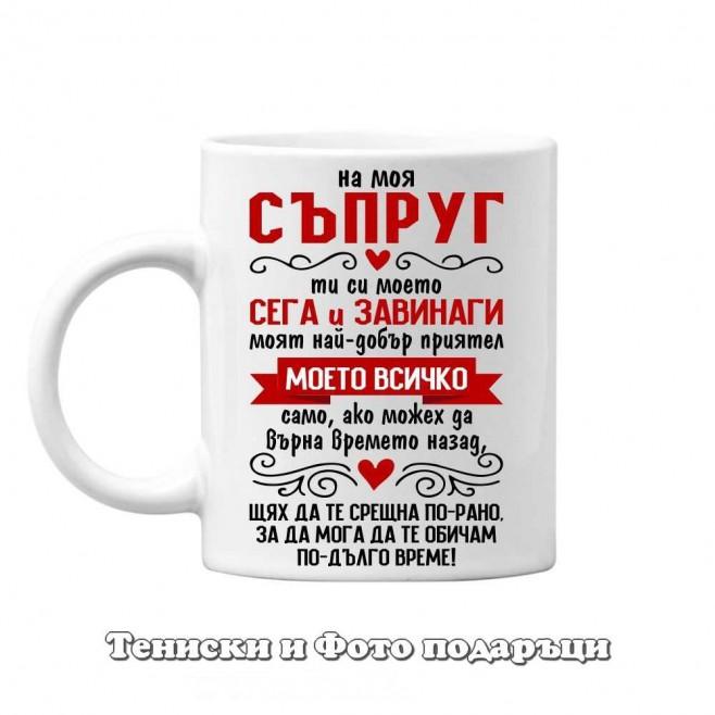 """Чаша за Свети Валентин """"На моя съпруг - ти си всичко за мен"""" • 4 модел"""