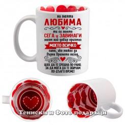 """Чаша за Свети Валентин """"На моята любима - ти си всичко за мен"""" • 2 модел"""