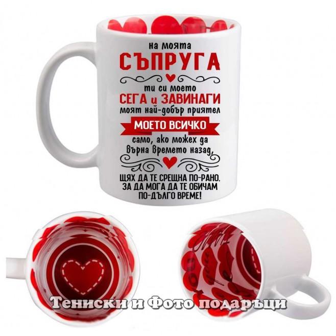 """Чаша за Свети Валентин """"На моята съпруга - ти си всичко за мен"""" • 2 модел"""