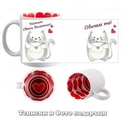 Чаша за Свети Валентин Обичам те, Коте