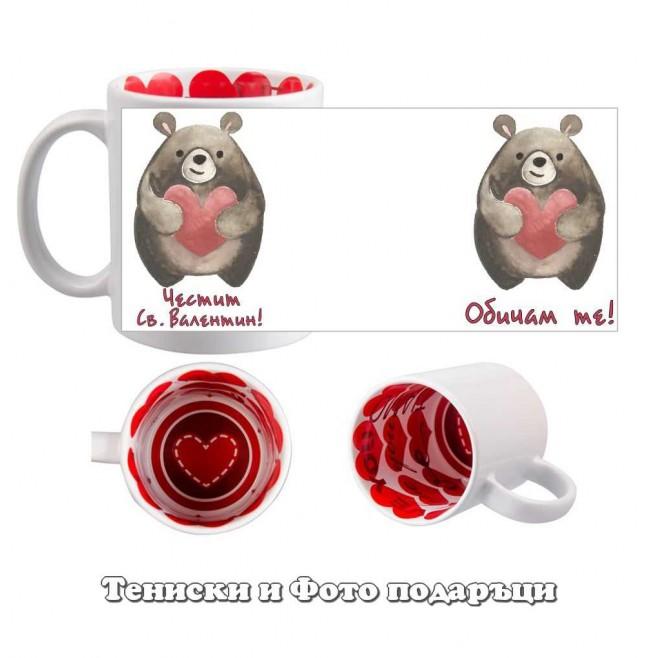 Чаша за Свети Валентин Обичам те, Мечо
