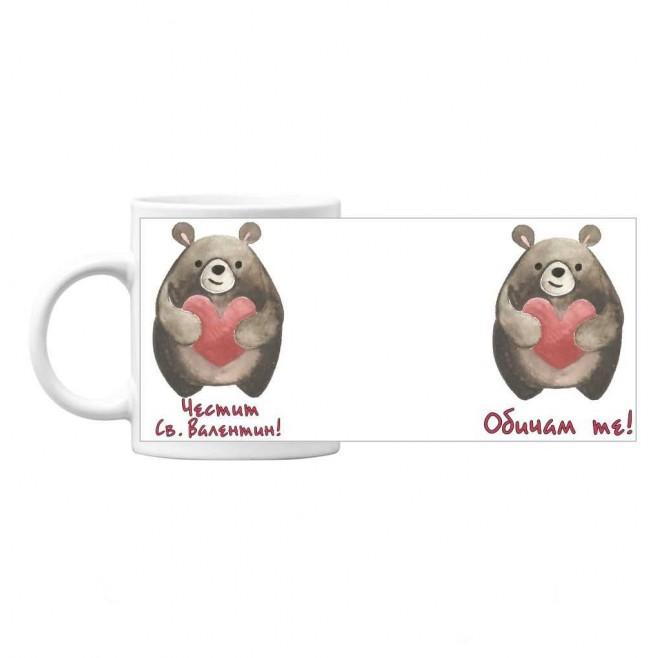 Чаша за Свети Валентин Обичам те, мечо - модел 4