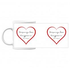 Чаша подарък за Свети Валентин Намерих Любовта