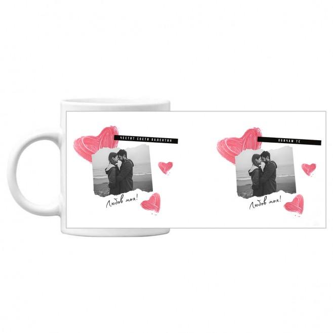 Чаша подарък за Свети Валентин със снимка Обичам те, Любов Моя