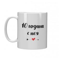 Чаша подарък за Свети Валентин 10 години с нея/с него