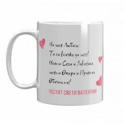 Чаша подарък за Свети Валентин На Моя Любим: Ти си Всичко за мен