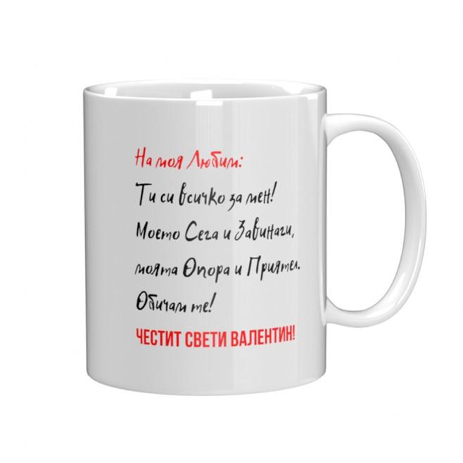 Чаша подарък за Свети Валентин със снимка На Моя Любим