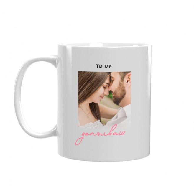 Чаша подарък за Свети Валентин със снимка Ти ме допълваш